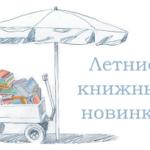 Книжные новинки 2017 — лето