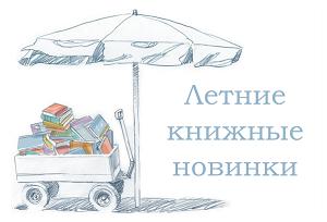 Книжные новинки 2017 - лето