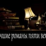 Из века в век — Лучшие романы пяти веков