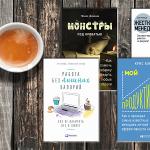 Книжные новинки, которые я хочу прочитать (апрель 2017)
