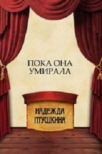 Отзыв «Пока она умирала» Н.М. Птушкина
