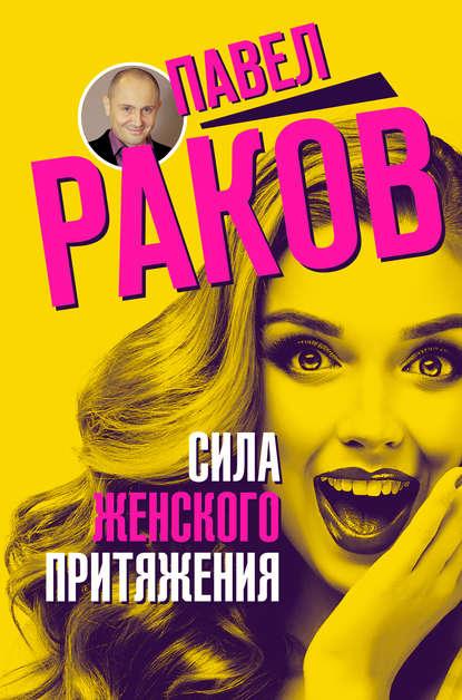 """Книга """"Сила женского притяжения"""" Павел Раков"""