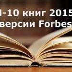 ТОП-10 книг 2015 по версии Forbes