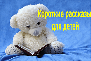 Лучшие короткие рассказы для детей