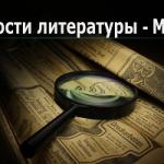 Новости литературы – март №1