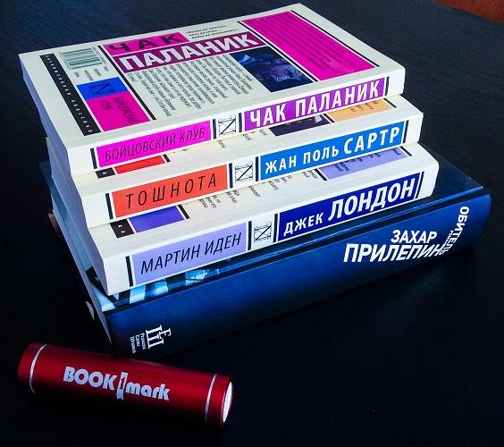 Букмарг плейлист для мозга - книги