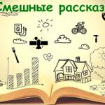 Смешные рассказы из сборника «Самое главное»Михаил Зощенко