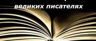 Малоизвестные факты о великих писателях