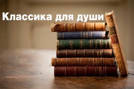 Что почитать для души из классики?