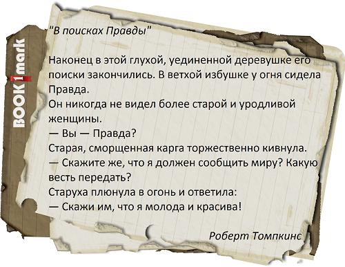 Рассказ из 55 слов Роберт Томпкинс