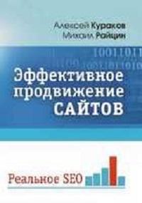 «Эффективное продвижение сайтов» Кураков А., Райцин М.