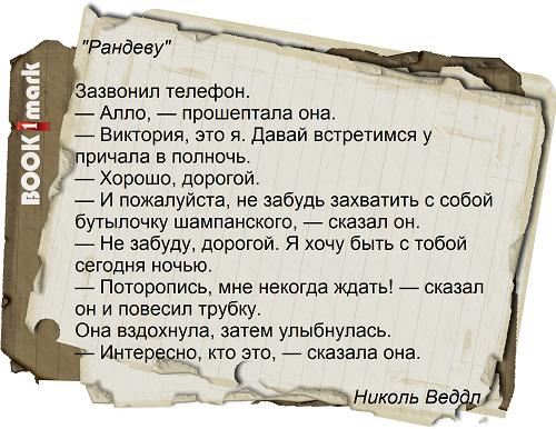 Рассказ из 55 слов Николь Веддл