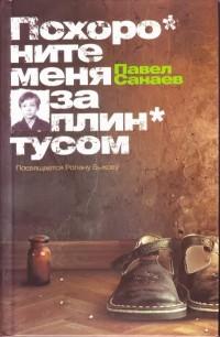 Отзыв «Похороните меня за плинтусом …» Павел Санаев