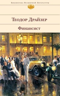Отзыв «Трилогия желания» Теодора Драйзера