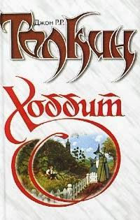 Отзыв «Хоббит, или туда и обратно» Джон Р. Р. Толкин.