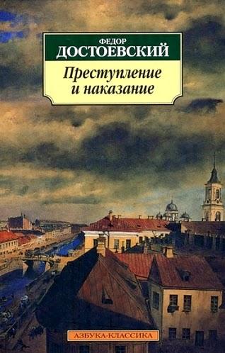Преступление и наказание, обложка книги