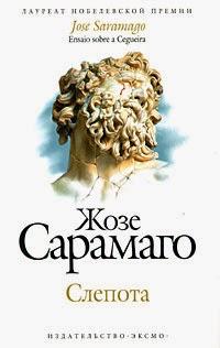 Отзыв «Слепота» Жозе Сарамаго