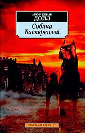 Собака Баскервилей обложка книги