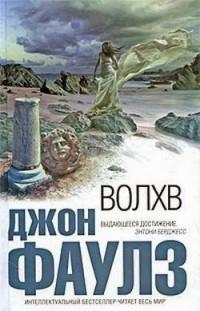 Отзыв «Волхв» Джон Роберт Фаулз