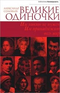 «Великие одиночки» Александр Соловьёв