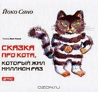 «Сказка про кота, который жил миллион раз» Йоко Сано