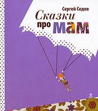 Детские книги для взрослых