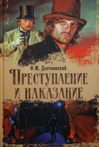 Отзыв «Преступление и наказание» Ф. М. Достоевский