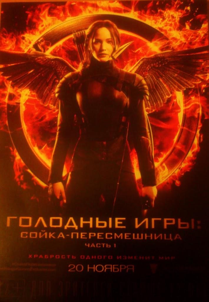 Голодные игры: Сойка-пересмешница. Часть I (2014)