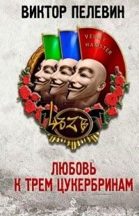 Отзыв «Любовь к трем цукербринам»  Виктор Пелевин