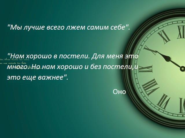 """ОНО"" Сивен кинг цитаты"