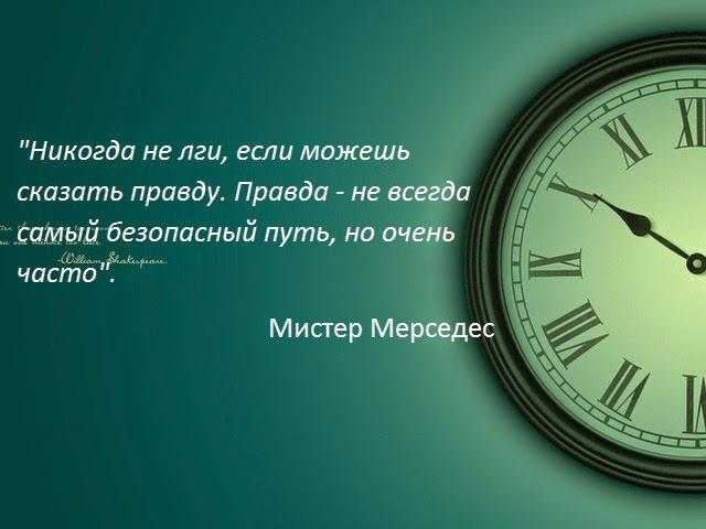 """Мистер Мерседес"" Сивен кинг цитаты"