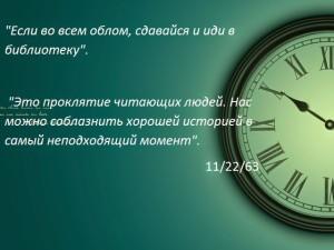 """""""11/22/63"""" Сивен кинг цитаты"""
