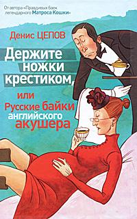 Отзыв «Держите ножки крестиком, или Русские байки английского акушера» Денис Цепов