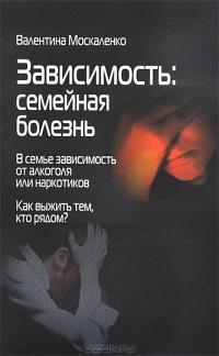 Отзыв «Зависимость. Семейная болезнь» Москаленко В.Д