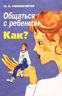 Отзыв «Общаться с ребенком. Как?»  Гиппенрейтер Ю.Б.