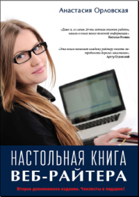 «Настольная книга веб-райтера» Анастасия Орловская — бесплатный учебник по копирайтингу.