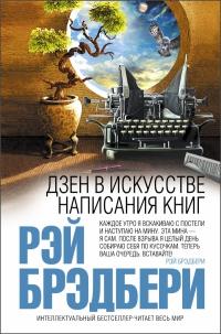 Отзыв «Дзен в искусстве написания книг» Рэй Брэдбери
