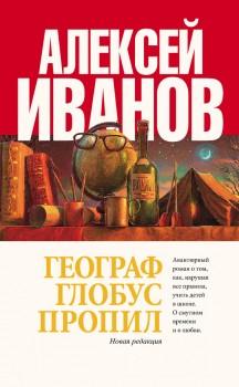 Отзыв «Географ глобус пропил» Алексей Иванов