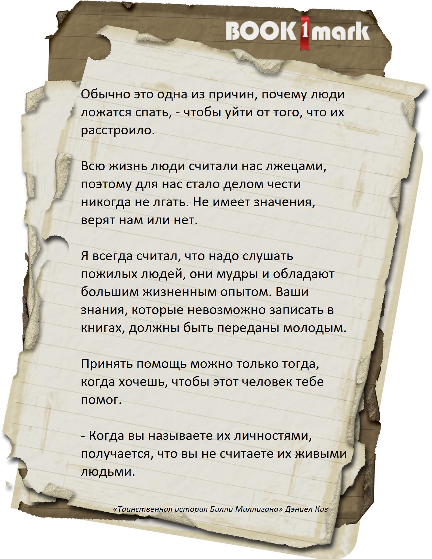 Билли миллиган цитаты из книги