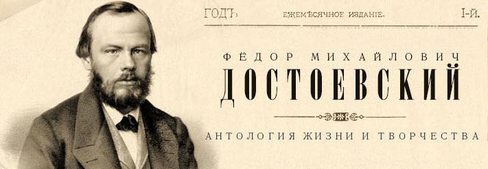 Сайт о Достоевском.