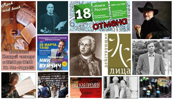 Bookcase на радио EQ 19/03/2015