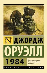 Отзыв «1984»  Джордж Оруэлл