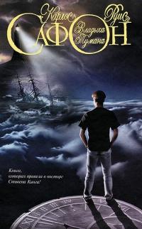 Отзыв «Владыка Тумана»  Карлос Руис Сафон