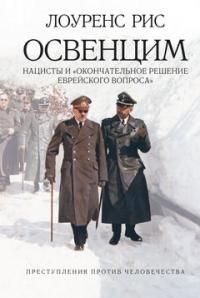 Отзыв «Освенцим. Нацисты и «окончательное решение еврейского вопроса»»  Лоуренс Рис