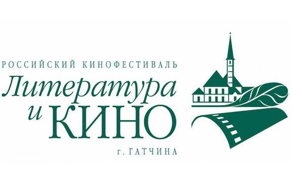 В Гатчине пройдет литературный кинофестиваль
