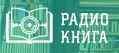 РадиоКнига скоро услышат в Москве.
