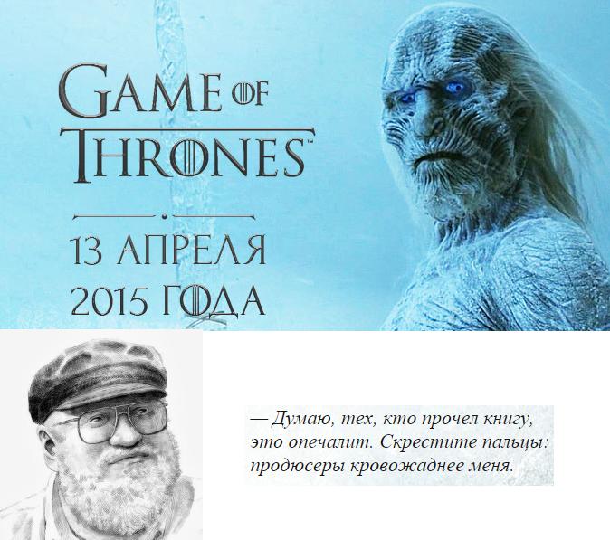 Выходит новый сезон сериала «Игра престолов»