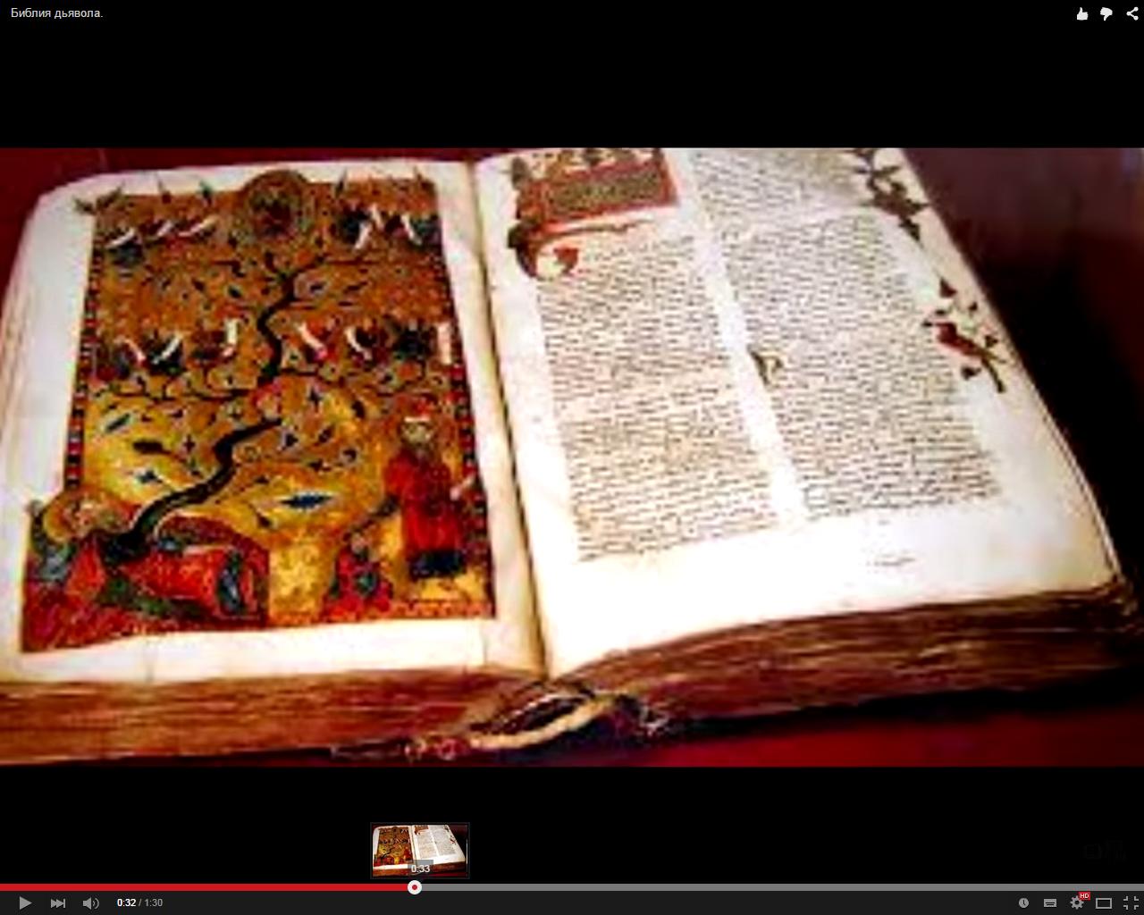 «Кодекс Гигас» или книга дьявола. Видео.