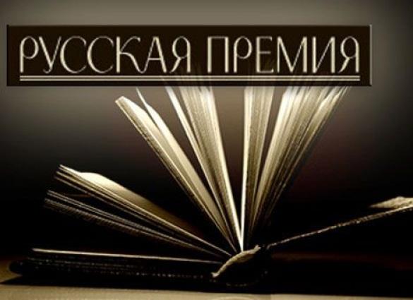 «Русская премия» объявила победителей