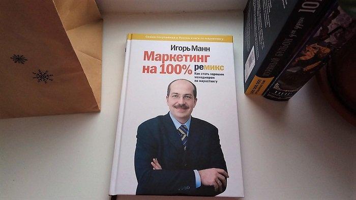 МАРКЕТИНГ НА 100 ИГОРЬ МАНН СКАЧАТЬ БЕСПЛАТНО